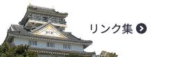 岐阜加納ロータリークラブリンク